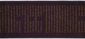 Konkōmyōsaishōō-kyō (Suvarṇaprabhāsottama-rāja-sūtra), Vol.10 (Kokubunji-kyō)_24