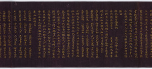 Konkōmyōsaishōō-kyō (Suvarṇaprabhāsottama-rāja-sūtra), Vol.10 (Kokubunji-kyō)_25