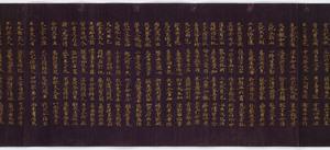 Konkōmyōsaishōō-kyō (Suvarṇaprabhāsottama-rāja-sūtra), Vol.10 (Kokubunji-kyō)_26