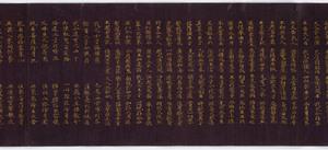 Konkōmyōsaishōō-kyō (Suvarṇaprabhāsottama-rāja-sūtra), Vol.10 (Kokubunji-kyō)_27