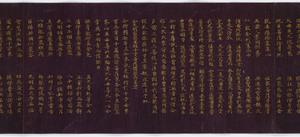Konkōmyōsaishōō-kyō (Suvarṇaprabhāsottama-rāja-sūtra), Vol.10 (Kokubunji-kyō)_28