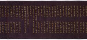 Konkōmyōsaishōō-kyō (Suvarṇaprabhāsottama-rāja-sūtra), Vol.10 (Kokubunji-kyō)_29