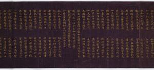Konkōmyōsaishōō-kyō (Suvarṇaprabhāsottama-rāja-sūtra), Vol.10 (Kokubunji-kyō)_30