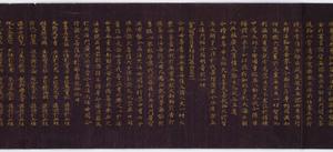 Konkōmyōsaishōō-kyō (Suvarṇaprabhāsottama-rāja-sūtra), Vol.10 (Kokubunji-kyō)_32