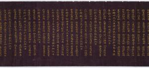 Konkōmyōsaishōō-kyō (Suvarṇaprabhāsottama-rāja-sūtra), Vol.10 (Kokubunji-kyō)_33