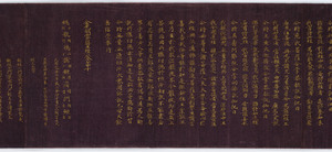 Konkōmyōsaishōō-kyō (Suvarṇaprabhāsottama-rāja-sūtra), Vol.10 (Kokubunji-kyō)_34