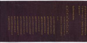 Konkōmyōsaishōō-kyō (Suvarṇaprabhāsottama-rāja-sūtra), Vol.10 (Kokubunji-kyō)_35
