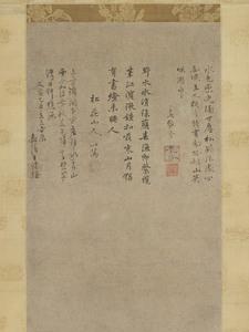 山水図(水色巒光図)_5