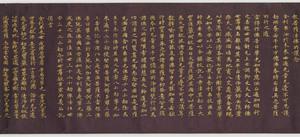 Hoke-kyō (Saddharma-puṇḍarīka sūtra), Vol.2_3