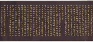 Hoke-kyō (Saddharma-puṇḍarīka sūtra), Vol.2_8