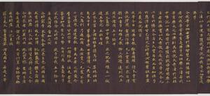 Hoke-kyō (Saddharma-puṇḍarīka sūtra), Vol.2_20