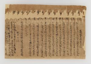 Hannya singyō (Prajnaparamita-hrdaya-sutra)_4