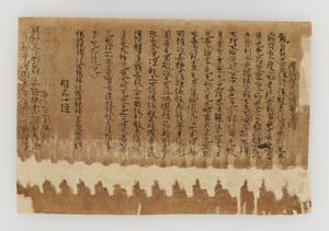 Hannya singyō (Prajnaparamita-hrdaya-sutra)_5