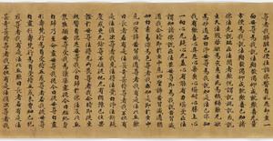 中阿含経 巻第九(善光朱印経)_8