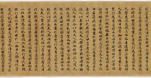 中阿含経 巻第九(善光朱印経)_9