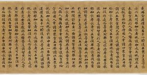 中阿含経 巻第九(善光朱印経)_12