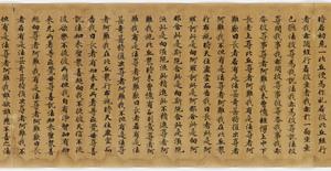 中阿含経 巻第九(善光朱印経)_15