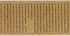 中阿含経 巻第九(善光朱印経)_16