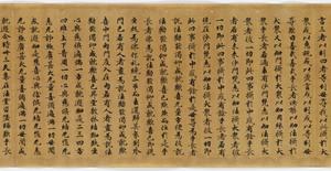 中阿含経 巻第九(善光朱印経)_17