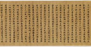 中阿含経 巻第九(善光朱印経)_19