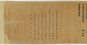 中阿含経 巻第九(善光朱印経)_26