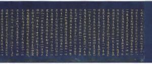 "Kegon-kyō (Avataṃsaka-sūtra), (Nigatsudō Yakegyō, Fascicle ""Otsu"")_1"
