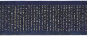 "Kegon-kyō (Avataṃsaka-sūtra), (Nigatsudō Yakegyō, Fascicle ""Otsu"")_2"