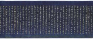 "Kegon-kyō (Avataṃsaka-sūtra), (Nigatsudō Yakegyō, Fascicle ""Otsu"")_5"