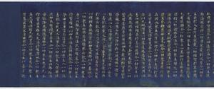 "Kegon-kyō (Avataṃsaka-sūtra), (Nigatsudō Yakegyō, Fascicle ""Otsu"")_6"