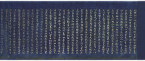 "Kegon-kyō (Avataṃsaka-sūtra), (Nigatsudō Yakegyō, Fascicle ""Otsu"")_7"