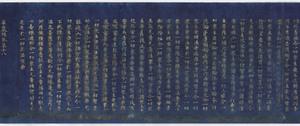 "Kegon-kyō (Avataṃsaka-sūtra), (Nigatsudō Yakegyō, Fascicle ""Otsu"")_8"