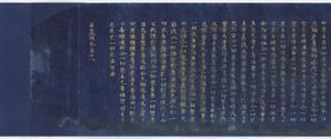 "Kegon-kyō (Avataṃsaka-sūtra), (Nigatsudō Yakegyō, Fascicle ""Otsu"")_9"
