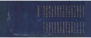 "Kegon-kyō (Avataṃsaka-sūtra), (Nigatsudō Yakegyō, Fascicle ""Otsu"")_10"