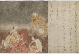 地獄草紙_34