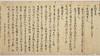 Biography of Priest Kūkai, Vol.2