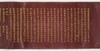 Konkōmyōsaishōō-kyō (Suvarṇaprabhāsottama-rāja-sūtra), Vol.7 (Kokubunji-kyō)