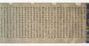 Hoke-kyō (Saddharma-puṇḍarīka sūtra), Vol.1