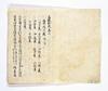 Myōkyōshō, Vol.2