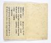 Myōkyōshō, Vol.10