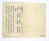 Myōkyōshō, Vol.13