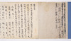 Zappitsu-shū (Collected Notes and Records), (Kanjō-tantoku)