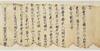 Documents of Kakuanji-Temple