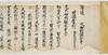 Documents of Kakuanji-Temple (Enkyō3nenjishinkanaokahigashinoshōkisinjō)