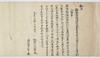Documents of Kakuanji-Temple (Genkō3nenkanaokahigashinoshōsitajichūbunkankeimonjo)