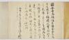 Documents of Kakuanji-Temple (Kanaokahigashinoshōsōronkankeimonjo)
