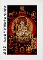 奈良国立博物館蔵品図版目録  絵画編