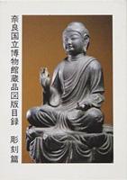奈良国立博物館蔵品図版目録  彫刻編