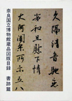 奈良国立博物館蔵品図版目録  書跡編
