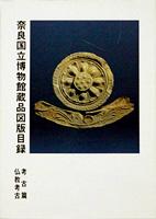 奈良国立博物館蔵品図版目録  考古編 仏教考古