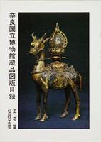 奈良国立博物館蔵品図版目録  工芸編 仏教工芸